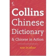 Collins Mandarin Chinese Dictionary Plus