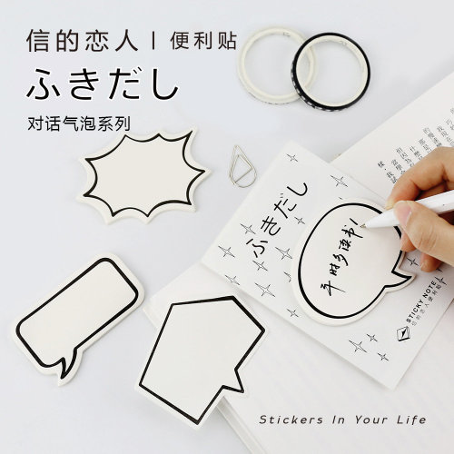 Novelty Speech Bubble Shaped Sticky Notes