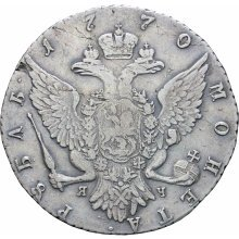 Russia Empire 1770 Rouble Catherine II Coin Silver  St. Petersburg Mint
